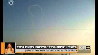 Iron Dome Successfully Intercepts Palestinian GRADs Targeting the Israeli City of Ashkelon  7/4/11 thumbnail