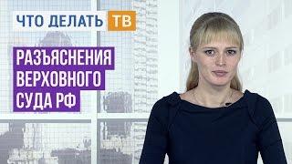видео Верховный суд разъяснил ПДД