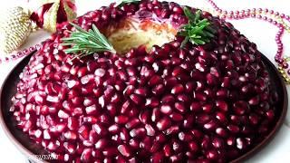 Шикарный Праздничный салат *ГРАНАТОВЫЙ БРАСЛЕТ*