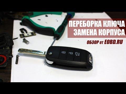 Как разобрать выкидной ключ? Замена корпуса ключа зажигания на KIA Cee\'d (Кия СИД, CEED)