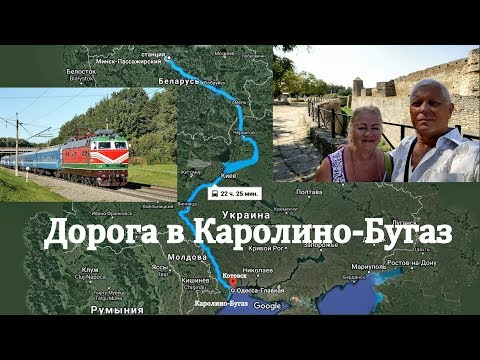 2018.08.15--16 дорога в Каролино Бугаз: Гомель, Котовск, Одесса