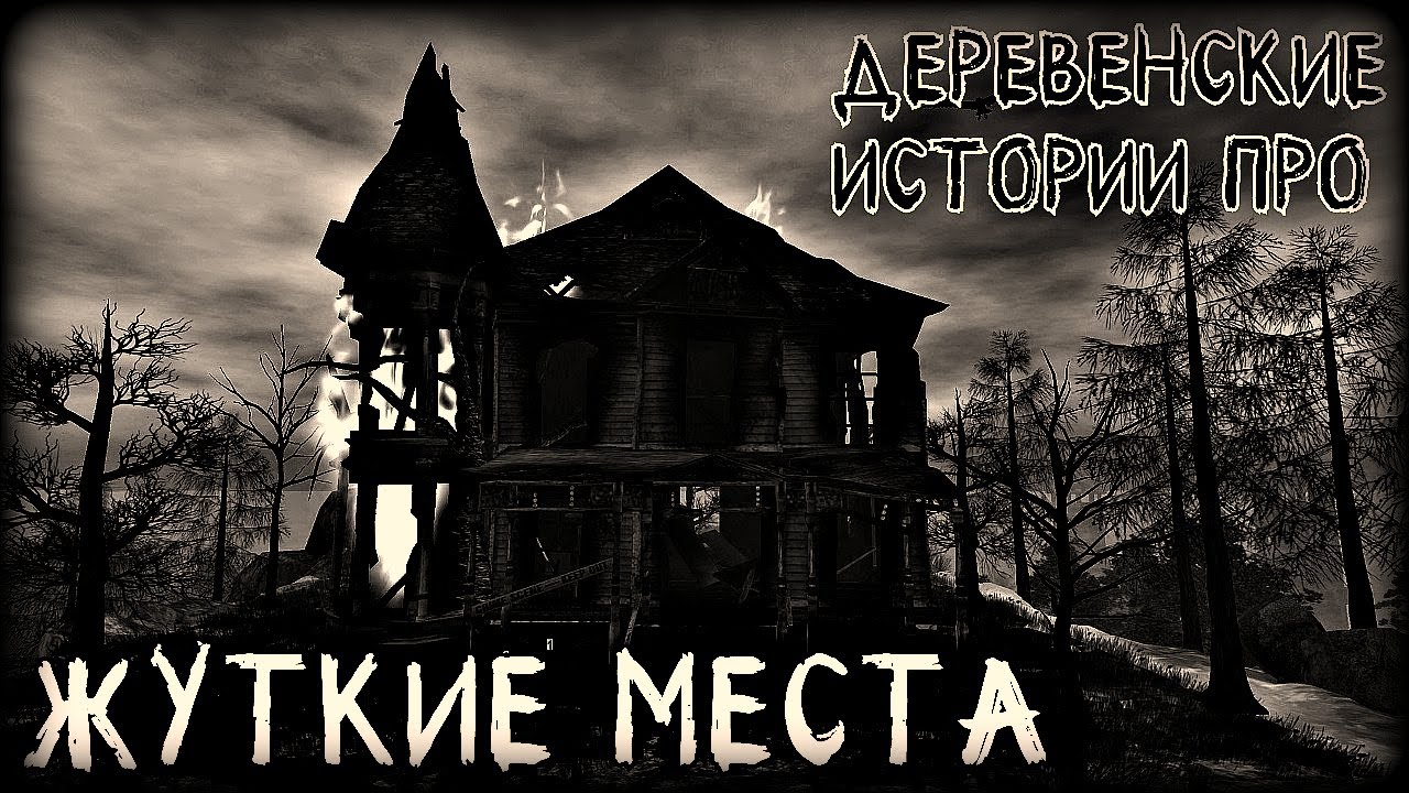 Деревенские истории (3в1): Жyткие места