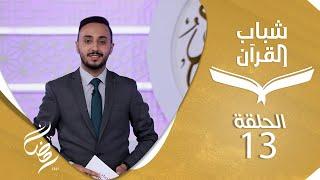 شباب القرآن | الحلقة 13