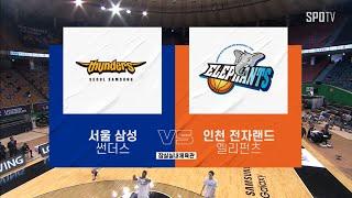 [KBL] 서울 삼성 vs 인천 전자랜드 H/L (10…