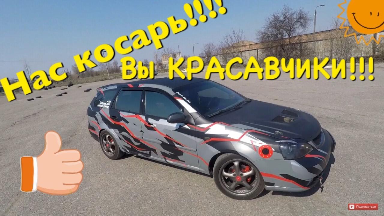 TEST/ОБЗОР/Chevrolet Lacetti 1.8 Z51 (Белая Церковь)