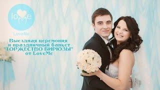 Кирилл и Евгения Бирюзовая свадьба