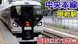【臨時列車】中央本線甲府駅・E257系臨時特急かいじ号到着 2020-09-21