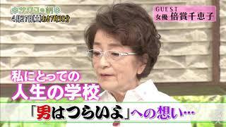 土曜あさ7時30分『サワコの朝』4月27日のゲストは、倍賞千恵子!! ☆番組...