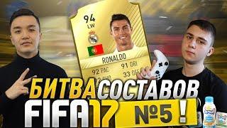FIFA 17 - БИТВА СОСТАВОВ #5 С ФАВОРИТОМ - КРИШТИАНУ 94