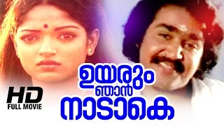 Uyarum Njan Nadake Full Malayalam Movie | Evergreen Malayalam Movie | Mohanlal | Aruna