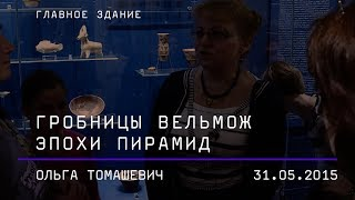 Ольга Томашевич. Гробницы вельмож эпохи пирамид