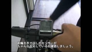 サイクルコンピューターの取り付け方 【 有線タイプ 】説明2