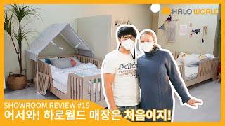 정경수 고객님 쇼룸 방문후기 인터뷰[아기침대]