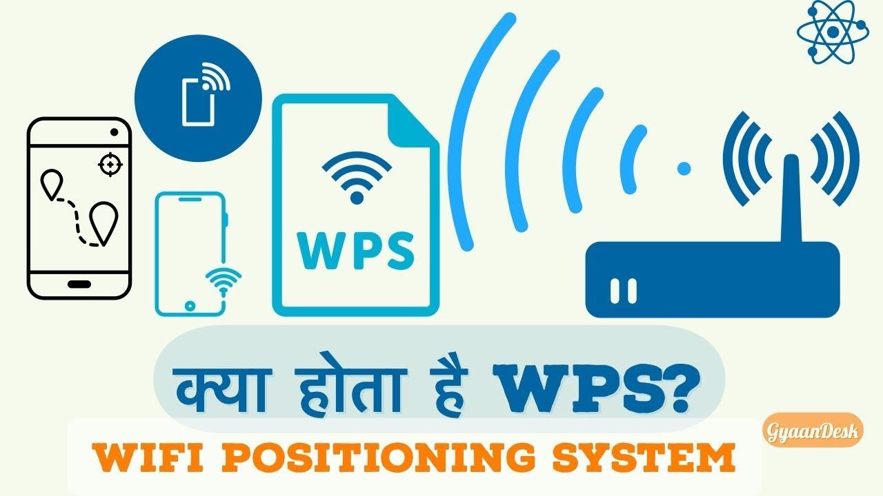 क्या होता है ये WPS (WiFi Positioning System)? | Kya hota hai yeh WPS ?