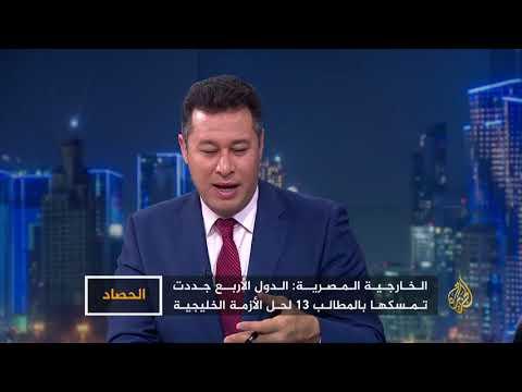 الحصاد- الجيش الإماراتي: لا تصعيد مع قطر  - نشر قبل 24 دقيقة