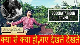 Kya Se Kya Ho Gaye Dekhte Dekhte Nusrat Fateh Ali Khan Remix DJ Song   Sochta Hoon By Swapnil Jadhav