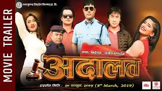 Nepali Movie ADAALAT Official Trailer || Ft. Alina, Madan, Shanti, Sushan, Menuka