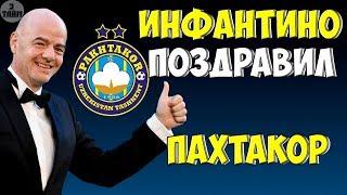 Инфантино поздравил Пахтакор с чемпионством Новости футбола