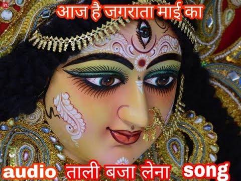 Aaj Hai Jagrata Maai Ka ,, Tali Baja Lena ,,