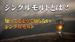 ウイスキーの基礎知識〜シングルモルトとは?〜
