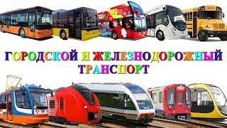 Городской транспорт и Железная дорога развивающее видео. Вагон Метро и поезда для детей