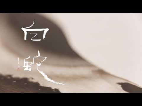"新編大型舞劇《白蛇》完整版宣傳片 Grand Dance Drama ""Lady White of West Lake"" Trailer (full version)"