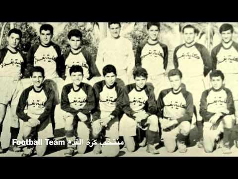 The story of Baghdad College قصة كلية بغداد