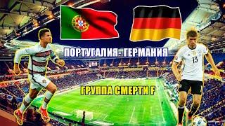 Футбол Евро 2021 Португалия Германия Группа смерти F Евро 2020 19 06 2021