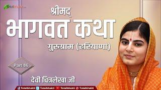 Download DEVI CHITRALEKHA JI    SHRIMAD BHAGWAT KATHA    GURGAON MP3 song and Music Video