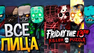 - ВСЕ ЛИЦА ДЖЕЙСОНОВ в Friday the 13th Killer Puzzle