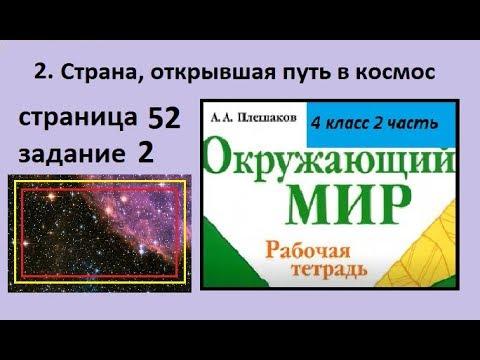 Строки из песни/Страна открывшая путь в космос №2 (Окружающий мир 4 класс Крючкова)