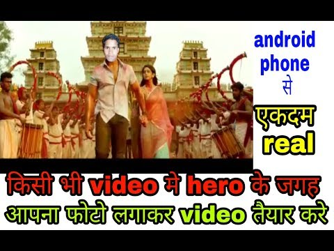 How to change face in video in hindi