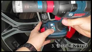 보쉬 무선 임팩드라이버렌치로 휠 너트 풀기 (GDX 1…