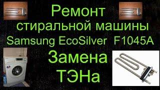 ремонт стиральной машины Samsung EcoSilver F1045A / Замена ТЭНа