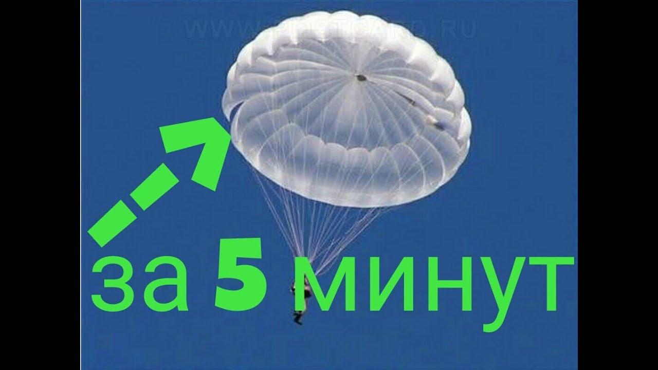 Видео как сделать парашют фото 466
