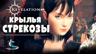 Revelation - Крылья стрекозы