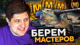 ЛЕВША БЕРЕТ МАСТЕРОВ 167/316
