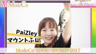 iDOL AWARD 2017 マウントふじ 【modeco111】【m-event06】