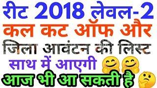 Reet 2018 level 2 cut off latest news,upen yadav reet cut off news
