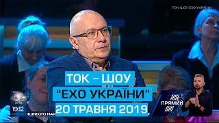 """Ток-шоу """"Ехо України"""" від 20 травня 2019 року"""