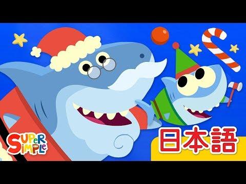 サンタザメ「Santa Shark」  こどものうた   Super Simple 日本語