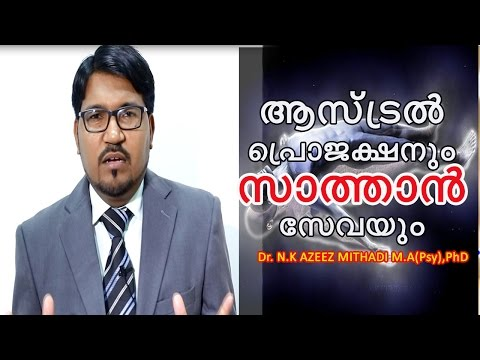 WHAT IS ASTRAL PROJECTION MALAYALAM