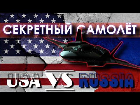 Секретные самолеты США и РОССИИ. TR-3B Black Manta