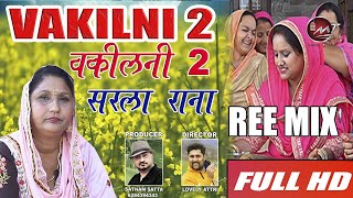 |  Sarla Rana |  Vakilni ReMix DJ Song  Folk Himachali Songs2020 | Music Track Pathankot |