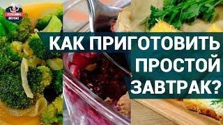 Как приготовить простой и вкусный завтрак для всей семьи? | Простые рецепты завтраков