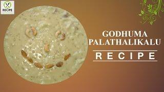 How to Make Godhuma Palathalikalu Recipe | Aaha Emi Ruchi | Udaya Bhanu | Recipe | Online Kitchen