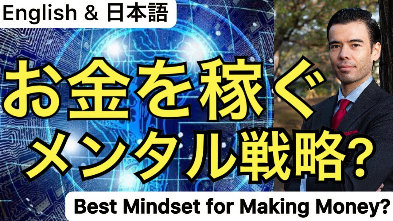お金を稼ぐメンタル戦略? Best Mental Strategy for Making Money?  Dan Takahashi 高橋 ダン