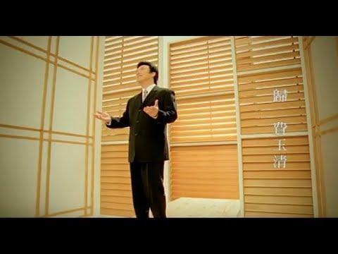 費玉清 Fei Yu-Ching - 歸 Song of Return (官方完整版MV)