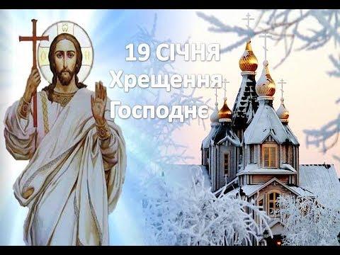 """Результат пошуку зображень за запитом """"19 січня Хрещення Господнє (Богоявлення)"""""""