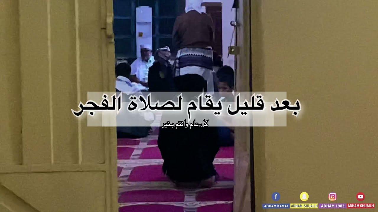 صلاة الفجر في اول ايام عيد الاضحى   ( مسجد قرية المصنعه ) يافع 2020